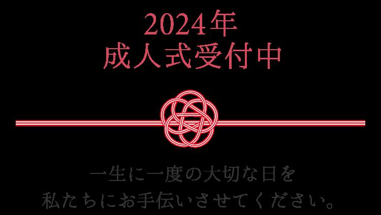 2022年成人式受付中