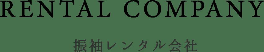 振袖レンタル会社