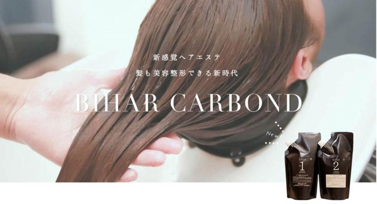 縮毛矯正をやめたい方に!酸熱トリートメント「カルボンド」が本質的な髪質改善へ[モードケイズオリジナル]