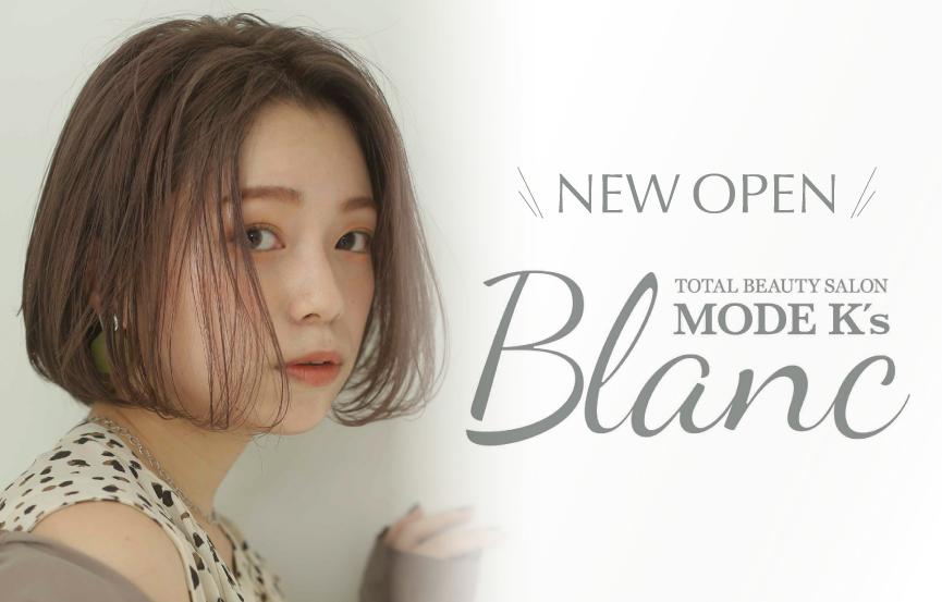 【1/30(土)新店オープン ご新規様キャンペーン開催♪ 】MODE K's Blanc(モードケイズ ブラン)六甲道